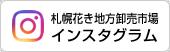 札幌花き地方卸売市場 インスタグラム