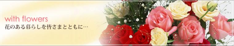 花のある暮らしを皆さまとともに・・・