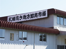 札幌花き地方卸売市場 外観
